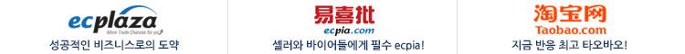ECPlaza, ecpia, Taobao